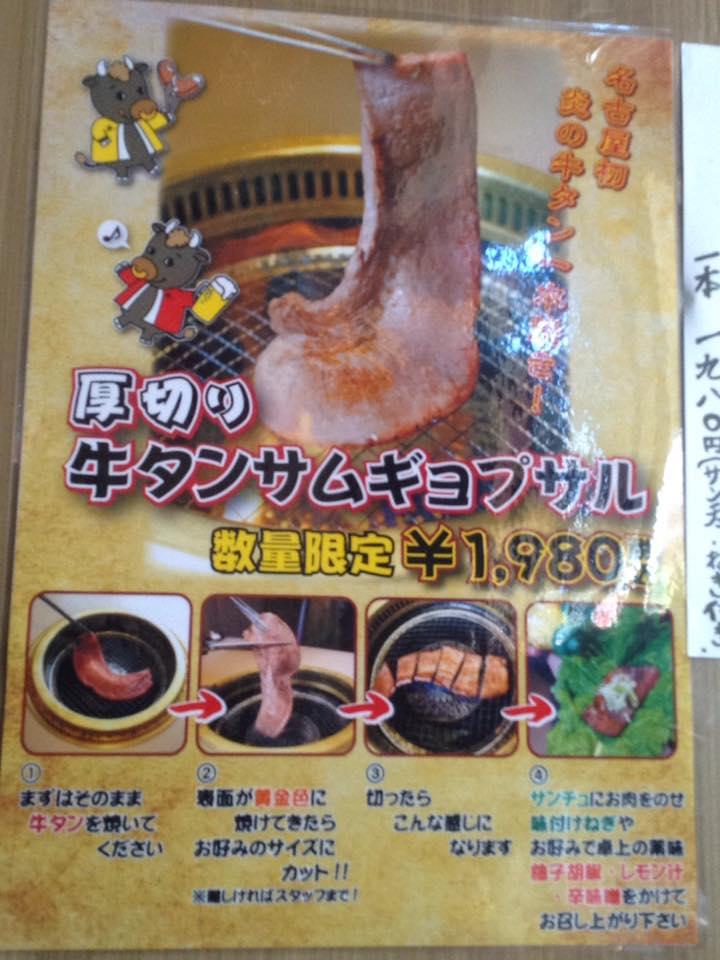牛タンサムギョプサル