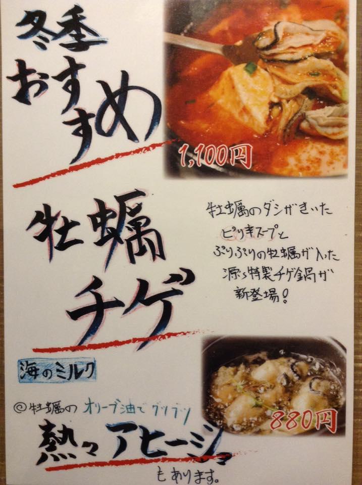 牡蠣チゲ鍋、牡蠣のアヒージョ