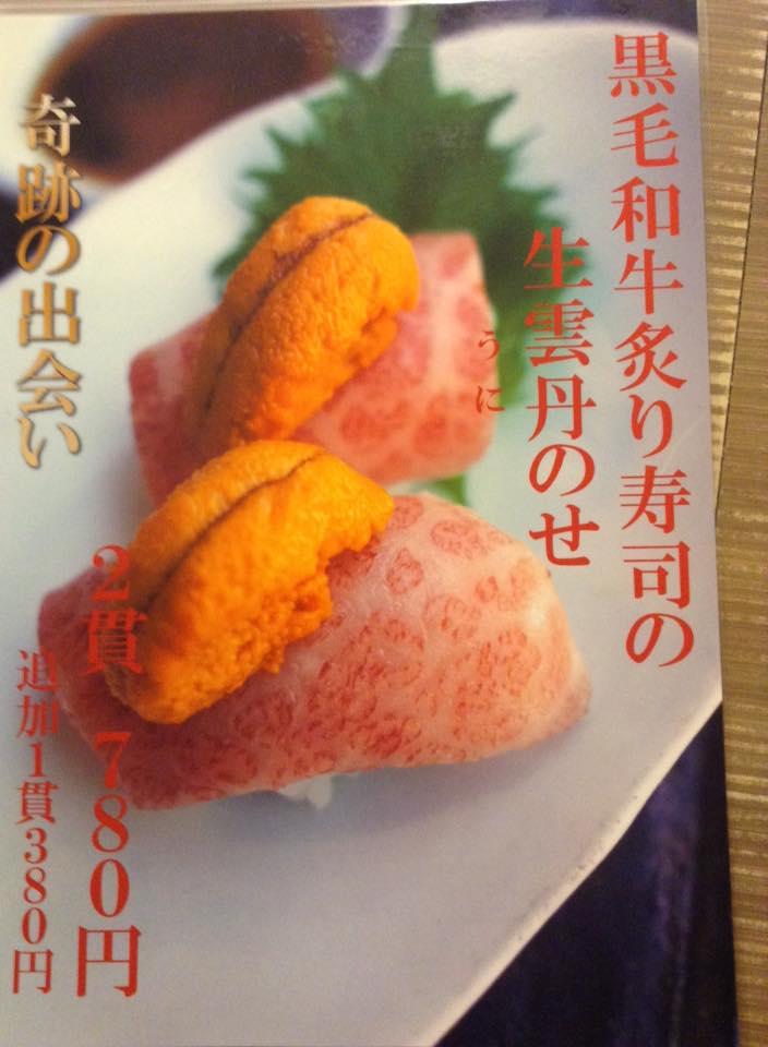 黒毛和牛の炙り寿司の上に生ウニ乗せました!