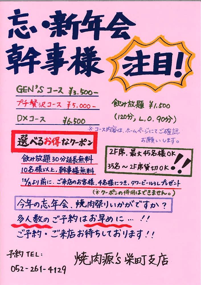 忘年会・新年会は焼肉 源's 栄町支店で